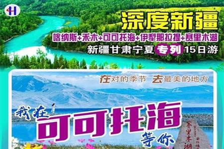 北京到新疆专列喀纳斯、可可托海、青海湖、七彩丹霞山14日游