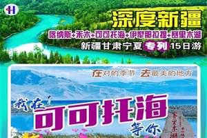 北京到新疆专列喀纳斯、可可托海、那拉提、赛里木湖、15日游