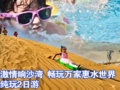 内蒙古旅游鄂尔多斯旅游激情响沙湾畅游万家惠水世界纯玩两日游