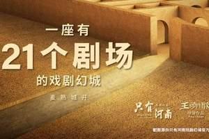 郑州《只有河南》戏剧幻城优惠门票预订 戏剧幻城位置
