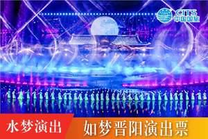 太原《如夢晉陽》晉陽湖大型水上實景演藝 普通席