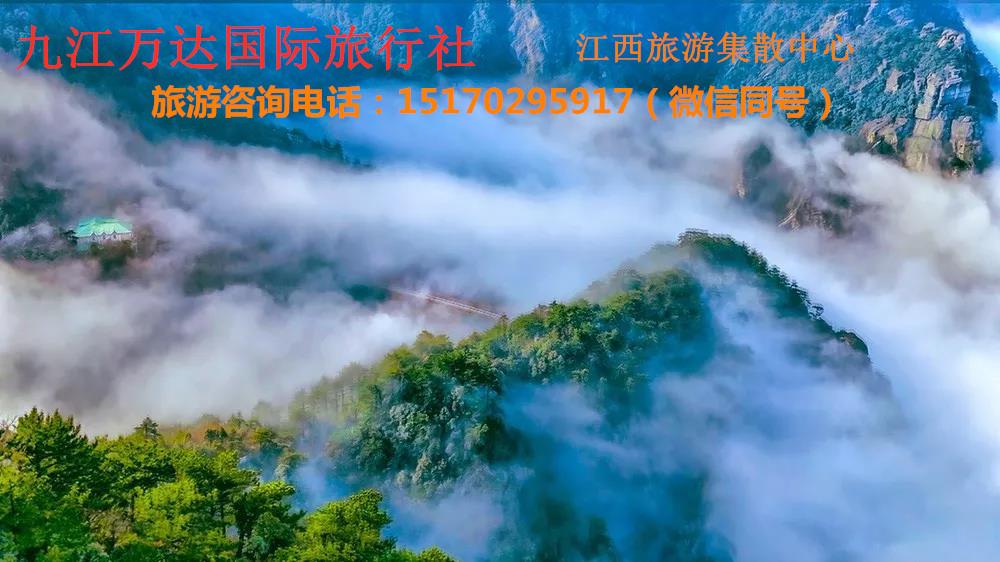 江西庐山风景区全貌