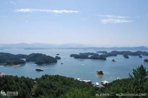 杭州出发千岛湖一日游(车费+门票+导游+保险+游轮)每天发团