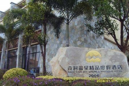 【公司旅游哪里好】广州~英德九龙镇+洞天仙境+第一天坑一日游