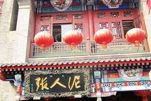 【北京出发天津纯玩一日游】散客天天发团 免费上门接!