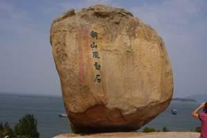 漳州东山岛