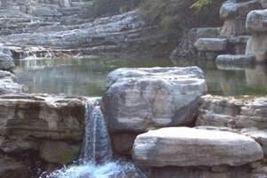 天津到十渡旅游报价、十渡风景区、孤山寨经典汽车一日、赠竹筏戏