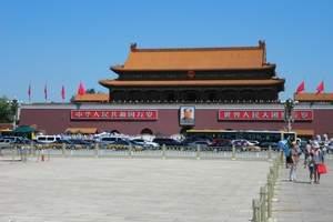 石家庄到北京精华二日游 品质旅游门票全含