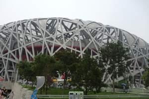 青岛去北京奥运场馆、长城、故宫、颐和园、天坛纯玩双动五日游