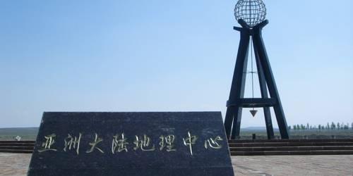 亚洲地理中心
