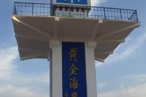 秦皇岛黄金海岸