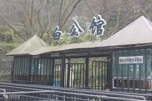 重庆白公馆
