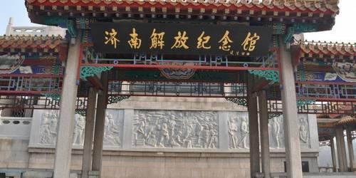 解放纪念馆