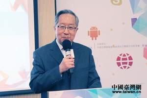 首届海峡两岸智慧旅游高峰论坛在台北隆重开幕