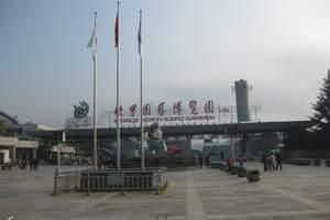 云南世界园艺博