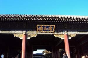 淄博去北京品质四日游-淄博去北京旅游攻略-淄博去北京旅游线路