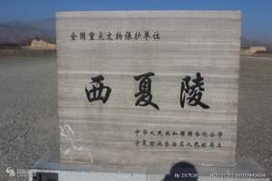 宁夏西夏王陵