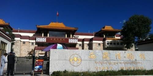 西藏博物馆