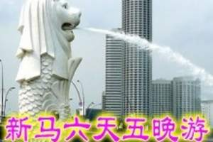 【新加坡、马来西亚6日豪华游】海南出发新马六天五晚游