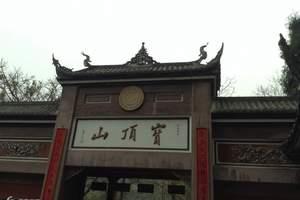 重庆大足宝顶山