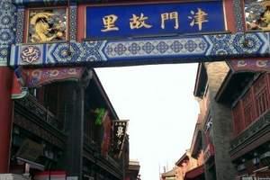 <天津巴士1日>北京出发纯玩团含瓷房子+乘船出海+塘沽洋货