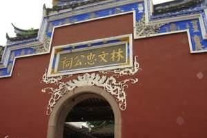福州林则徐纪念馆