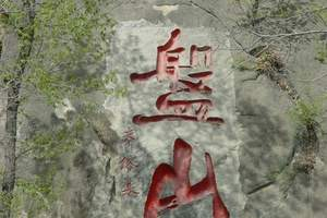 北京到天津盘山一日游、公司秋季采摘苹果一日游、天津盘山一日游