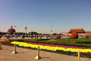 成都跟团至北京旅游新价格_成都去游北京双飞五天纯玩路线