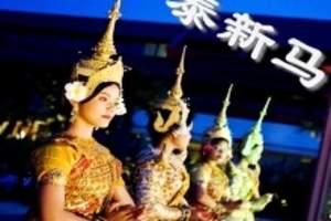 泰新马十天品质团报名_新马泰10日旅游攻略_泰国旅游