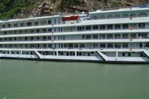 【北京到三峡游轮线路】重庆宜昌双卧六日游|三峡旅游需要多少钱