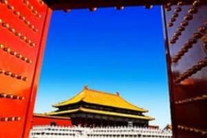北京旅游_颐和园、八达岭长城、故宫、798艺术区、升旗二日