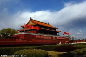 九江出发到北京亲子夏令营双卧六日游(纯玩团)走过清华北大名校