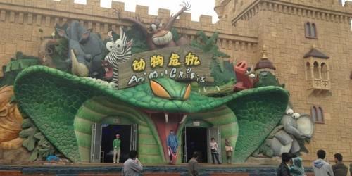 泉城歐樂堡夢幻世界