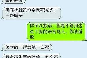游客等票等得不耐烦 狂发恶毒短信骂女导游