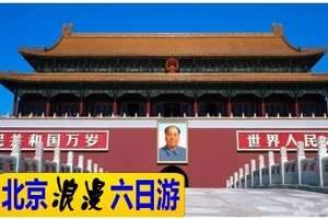 北京双飞六日品质游,北京六天五晚游攻略,北京旅游团报名
