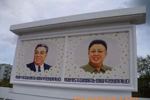 九十月 朝鲜丹东 开城 板门店双卧6日 北青旅 60年代还原