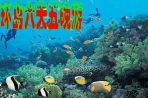 海南旅游团报名 游蜈支洲岛要多少钱 三亚旅游景点 幸福6日游