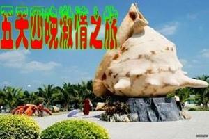 三亚旅游团唯美海岸五天游,海南旅游团报价,三亚5日游酒店指南