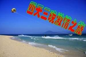海南旅游三亚四天游,天涯海角 南山 亚龙湾 分界洲岛