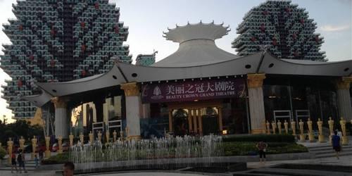三亞美麗之冠文化會展中心