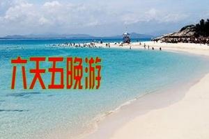 海南环岛游 海口到三亚蜈支洲岛、分界洲六日游 双岛浪漫6天游