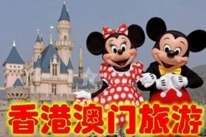 <海南直飞香港>港澳五日纯玩游(海洋公园+迪士尼)