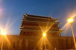 武汉到北京京城印象版双硬卧6日游(全程无购物,推点自愿)