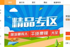 欣旅通文库上线满月 缔造旅游行业第一分享平台