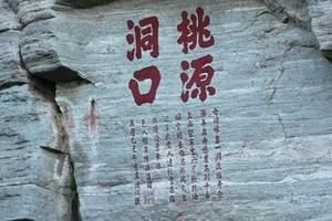 """国家重点风景名胜区桃源洞位于福建省永安市城北9公里205国道旁。景区规划总面积28.78平方公里,分别由桃源洞、百丈岩、修竹湾、葛里、榈潭五大景区组成,分布在沙溪河的两岸。古时桃源洞一带山上有许多榈树,所以历史上又称为榈山。据有关记载,唐代就有头陀僧结庐于葛里,五代后晋时期建有榈寺。明代万历年间( 公元1605年)当地安砂人两郡司马陈源湛捐资建有亭、台、楼、阁十余处,取""""世外桃源""""之意改名为桃源洞,并在入口120米高的峭壁上36米高处刻有""""桃源洞口""""四个大字。南宋宰相李纲和左正言邓肃曾在此隐居、读书,明代大旅行家徐霞客也曾游览此地,并都留有诗句。从此桃源洞名闻遐尔。 桃源洞景区,面积为0.74平方公里,是五大景区中的主要部分,也是目前开发较为完善的游览区。 这里丹霞地貌和丰富的植被形成奇峰峭壁、绿海林涛和碧水丹山。主要景点有:桃源洞雕塑、桃源洞口、锁洞桥、观音大仕殿、一线天、古井、望象台、跨虹桥、仙人棋盘、阆风台、古寨门等20余处,其中""""一线天""""堪称全国之冠。桃源洞,区内有百丈岩、葛里、修竹湾、拼榈潭等几十处景点;鳞隐石林,被誉为""""东南奇秀"""",堪称我国第二大石林,也是国家级重点风景名胜区,与之相连的还有洪云山石林、十八洞、石洞寒泉等六个景片;在永安境内还有堪称""""天然生物种质基因库""""的省级自然保护区天宝岩;槐南安贞堡堪称清代建筑艺术瑰宝,还有甘乳岩、九龙湖、普禅山等自然风光以及抗战文化遗址等等。 大门右侧雕塑,由厦门大学艺术学院蒋志强教授设计制作,于2000年5月开始施工,至7月完工。雕塑规格为宽4米×高3米×厚2米,重达30吨,两块石头的中央,下部空间象似""""桃源洞口"""";上部两块石头的夹缝象似""""一线天""""。作品采用自然石头为基本造型,与桃源洞的主题呼应,玲珑凸兀的造型,衬出桃源洞的古灵精怪,给桃源洞增添了许多神秘色彩。作品整体的艺术造型别具匠心,构造简单而又让人遐想,凌乱而又不失秩序。作品的正面是国家风景名胜区的标志,背面镌刻上桃源洞的简介,体现了桃源洞独特的自然风景。"""