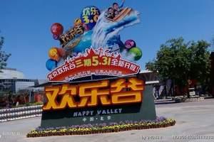 唐山到北京欢乐谷一日游