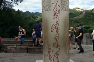 长春到北京的行程【北京故宫、天坛、颐和园、长城双卧5日旅游】