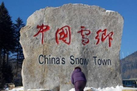 中國雪鄉純玩兩日游