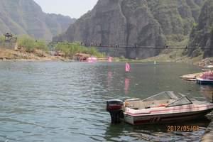 从北京到野三坡百草畔景区+十渡东湖港风景区二日游(秋季线路)