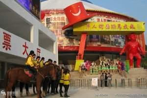 洋人街国际马戏城